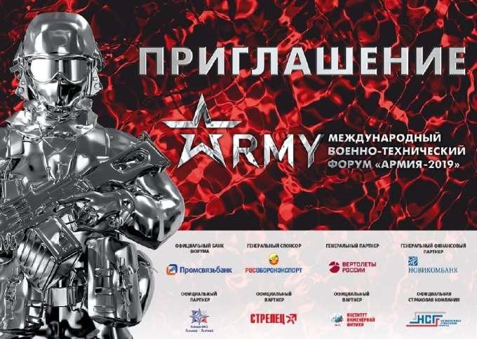 Выставка Армия 2019!